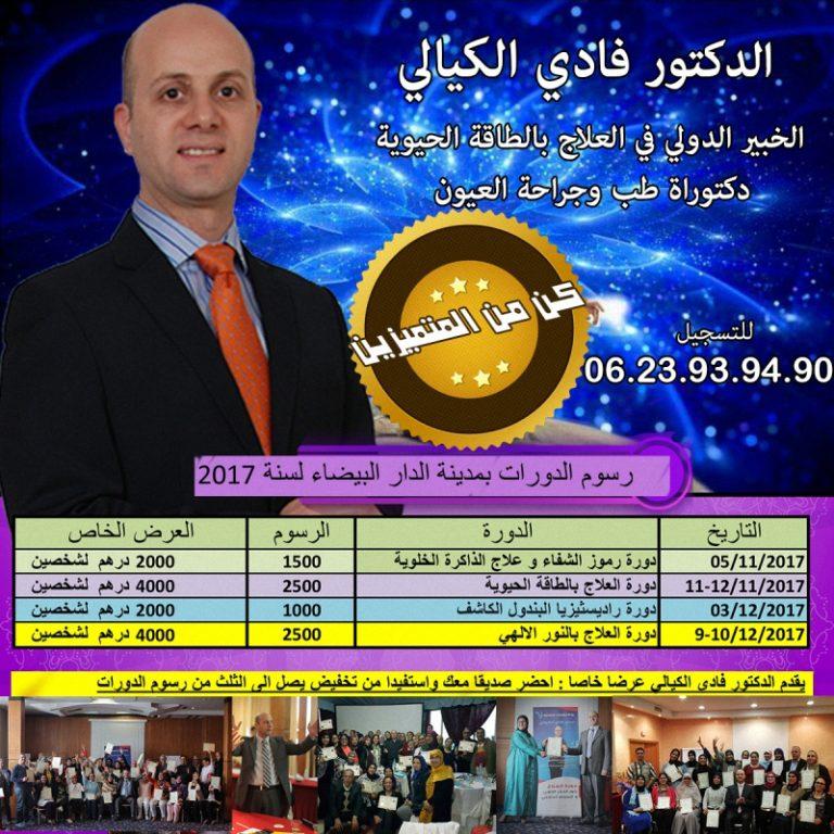 رسوم دورات الدكتور فادي الكيالي